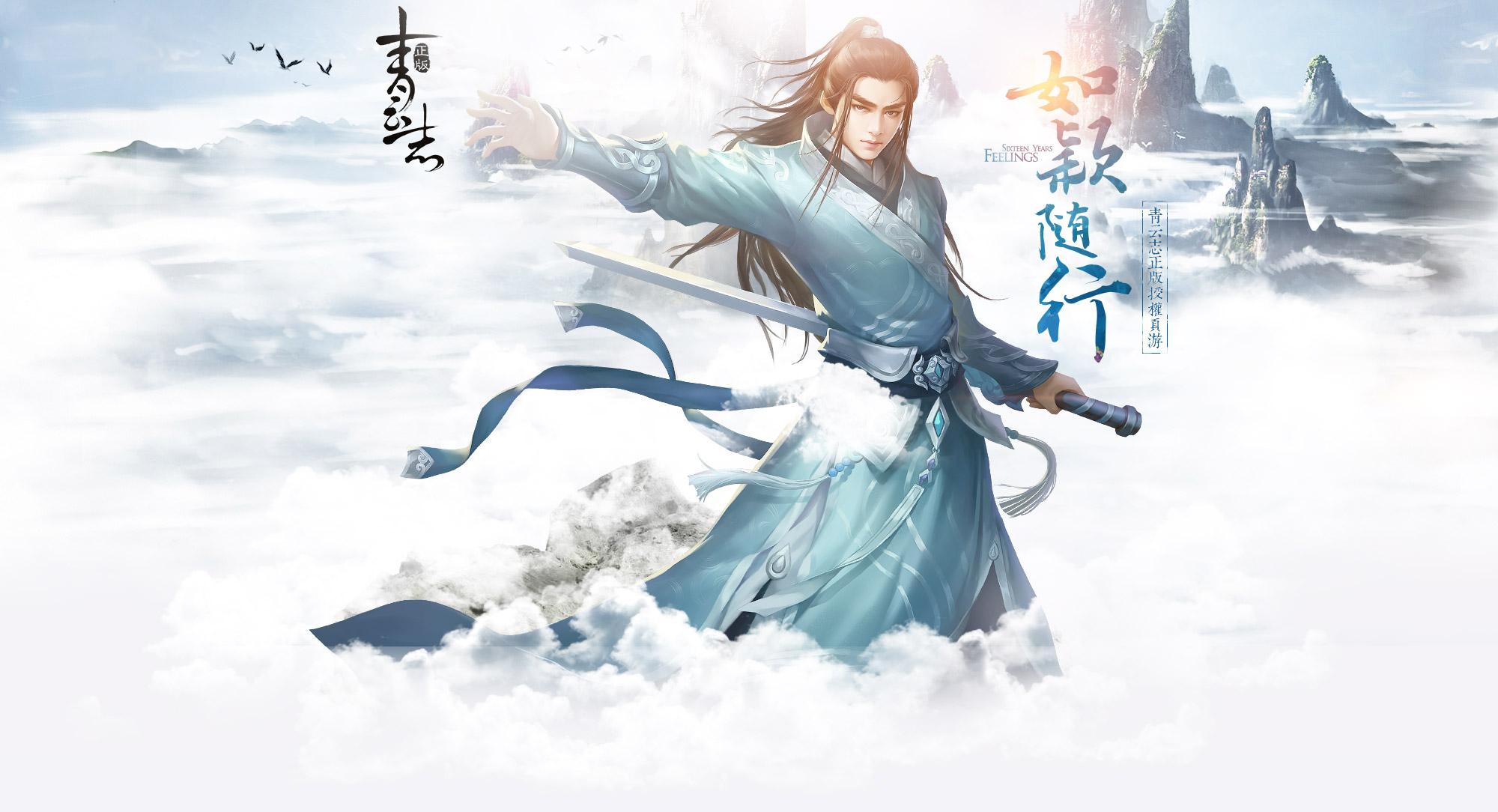 2345青云志官网头图