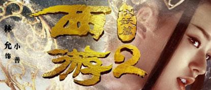 西游伏妖篇电影海报