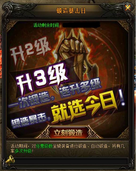 【大天使之剑】12月5日锻造暴击日活动公告95.jpg