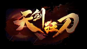 天剑狂刀logo