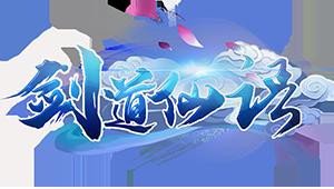 绝世仙王logo