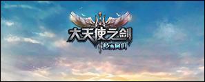 大天使之剑官网