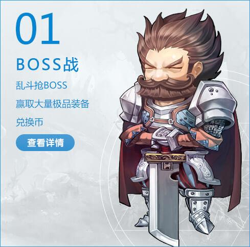 boss战